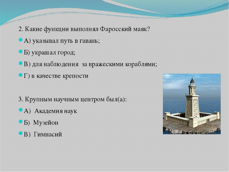 2. Какие функции выполнял Фаросский маяк? А) указывал путь в гавань; Б) украш...