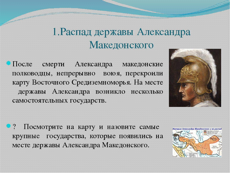 1.Распад державы Александра Македонского После смерти Александра македонские...