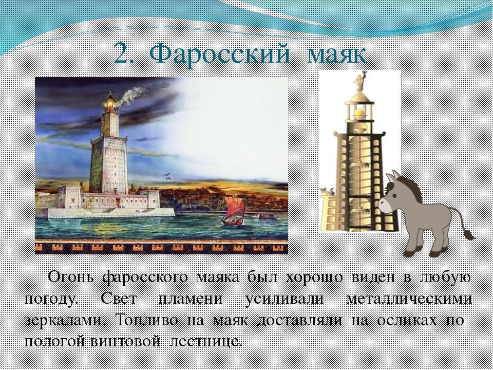 2. Фаросский маяк Огонь фаросского маяка был хорошо виден в любую погоду. Св...