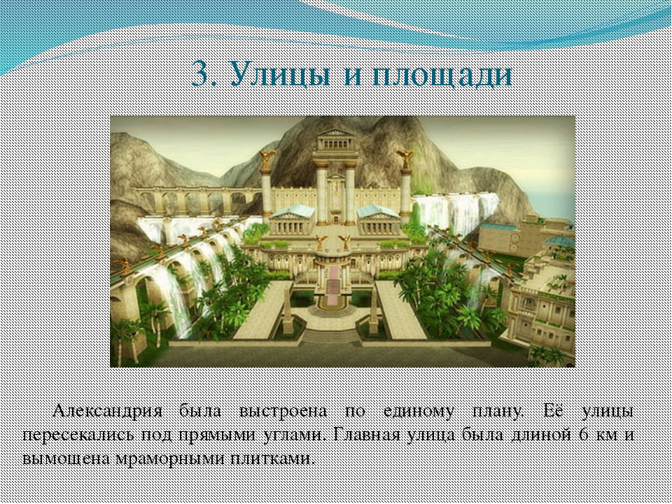 3. Улицы и площади Александрия была выстроена по единому плану. Её улицы пе...