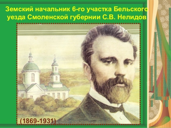 Земский начальник 6-го участка Бельского уезда Смоленской губернии С.В. Нелидов (1869-1931)
