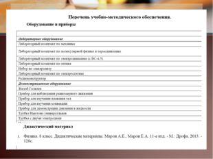методические и учебные пособия; оборудование и приборы; дидактический материа