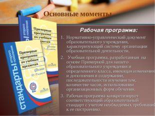 Рабочая программа: Нормативно-управленческий документ образовательного учрежд