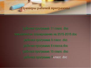 рабочая программа 11 класс .doc тематическое планирование на 2015-2016.doc ра