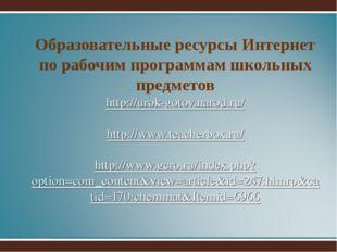 Образовательные ресурсы Интернет по рабочим программам школьных предметов htt