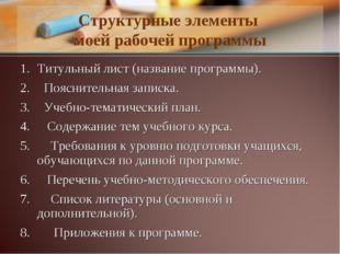 Титульный лист (название программы). Пояснительная записка. Учебно-тематическ