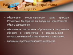 обеспечения конституционного права граждан Российской Федерации на получение