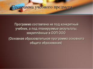 Программа учебного предмета Программа составлена не под конкретный учебник, а