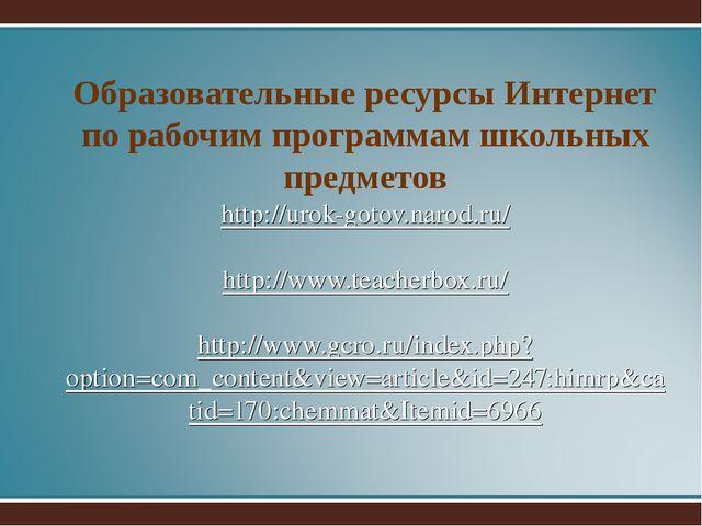 Образовательные ресурсы Интернет по рабочим программам школьных предметов htt...