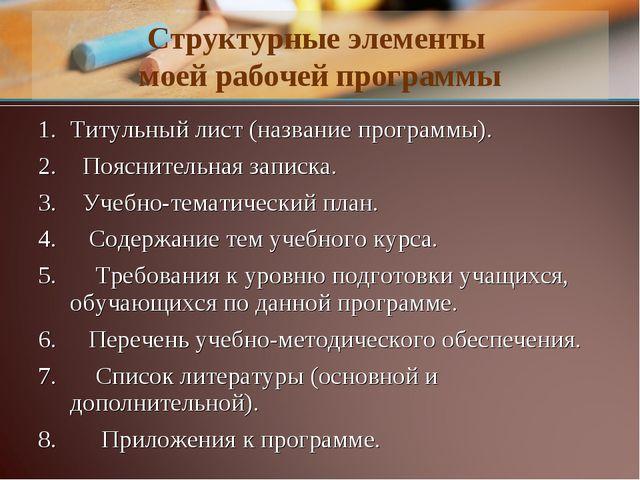 Титульный лист (название программы). Пояснительная записка. Учебно-тематическ...