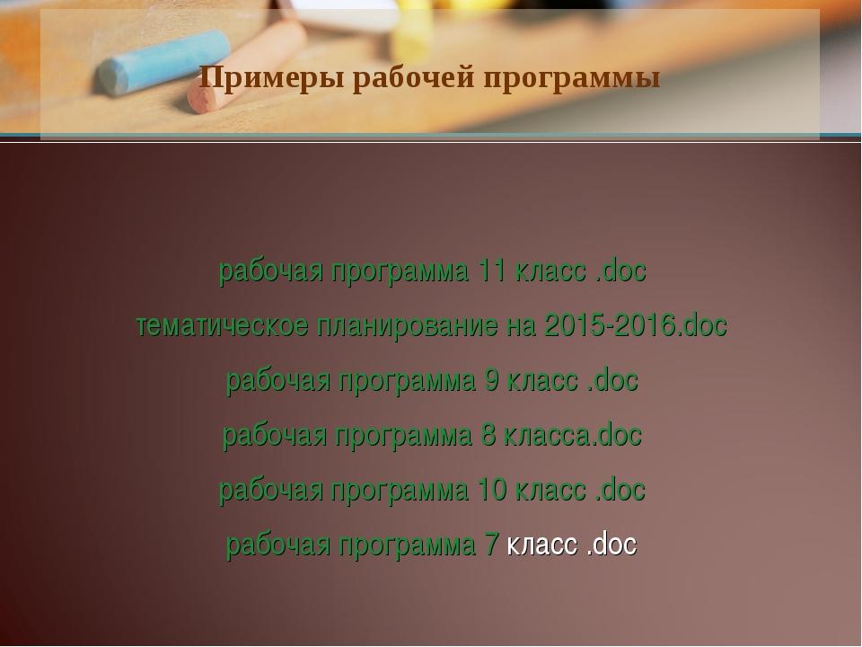 рабочая программа 11 класс .doc тематическое планирование на 2015-2016.doc ра...
