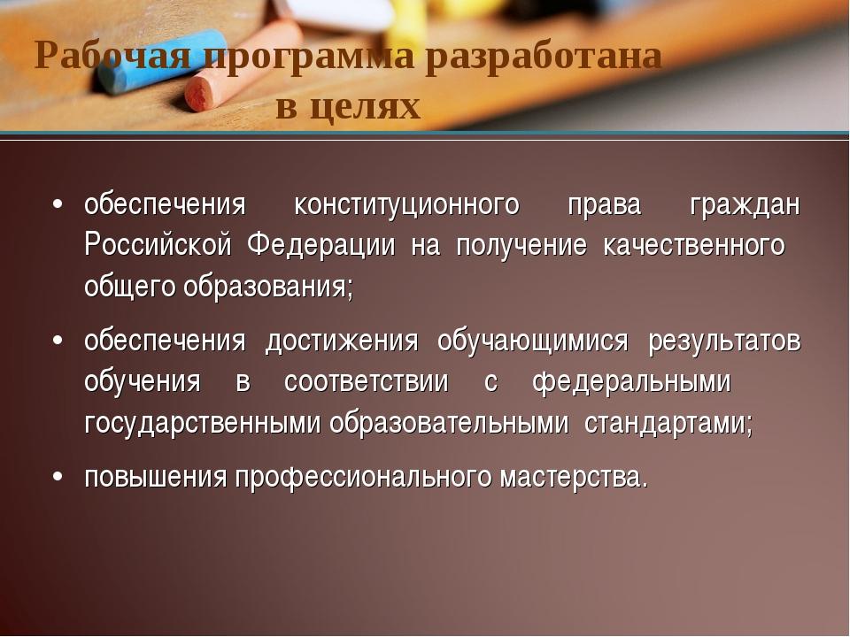 обеспечения конституционного права граждан Российской Федерации на получение...