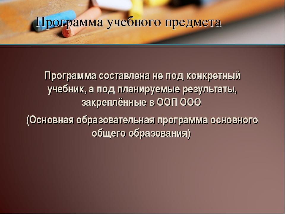 Программа учебного предмета Программа составлена не под конкретный учебник, а...