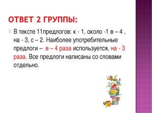 В тексте 11предлогов: к - 1, около -1 в – 4 , на - 3, с – 2. Наиболее употреб