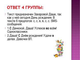 Текст предназначен Захаровой Даше, так как у неё сегодня День рождения. В тек