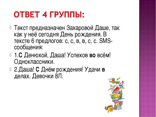 Текст предназначен Захаровой Даше, так как у неё сегодня День рождения. В тек...