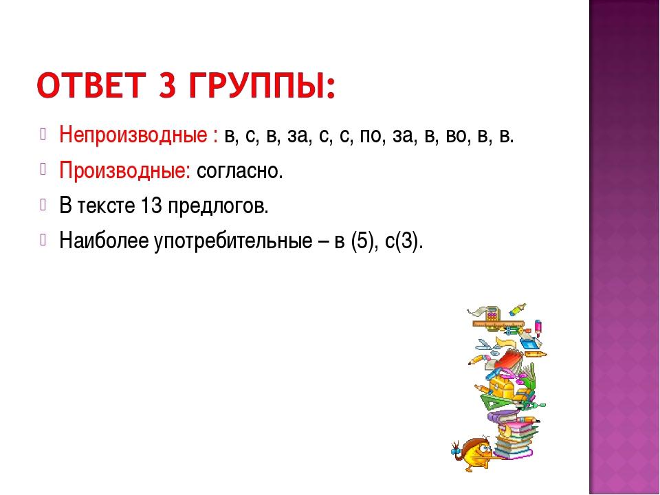 Непроизводные : в, с, в, за, с, с, по, за, в, во, в, в. Производные: согласно...