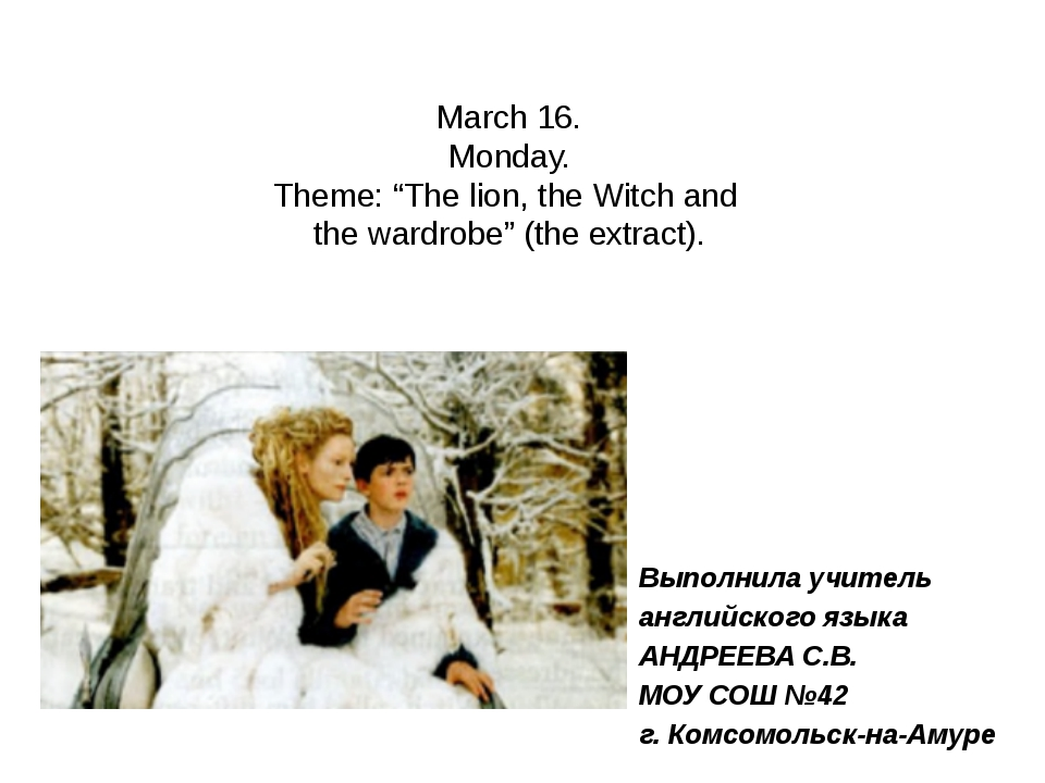 """March 16. Monday. Theme: """"The lion, the Witch and the wardrobe"""" (the extract)..."""