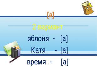 2 вариант яблоня - [а] Катя - [а] время - [а] [а]