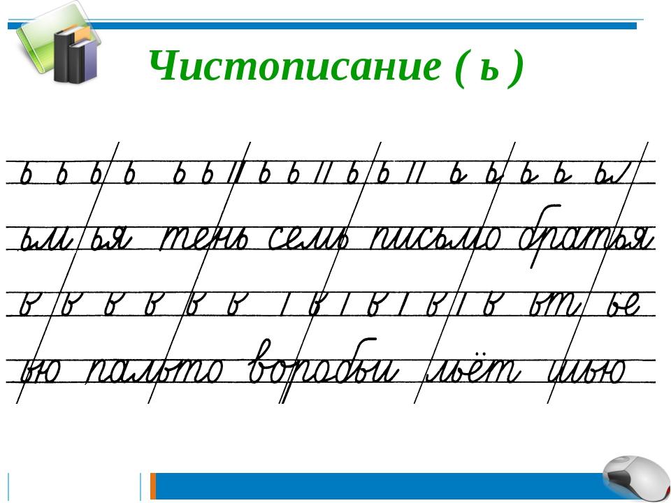 Чистописание ( ь )