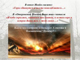 В книге Исайи сказано: «Горы сдвинутся и холмы поколеблются…» В «Откровении И