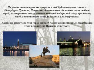 На уроках литературы мы говорили и ещё будем говорить с вами о Петербурге Пуш