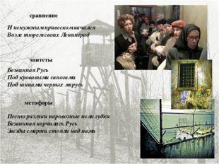 сравнение И ненужным привеском качался Возле тюрем своих Ленинград эпитеты Бе