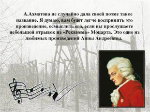 А.Ахматова не случайно дала своей поэме такое название. Я думаю, вам будет л