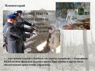 «…верх шапки голубой и бледного от страха управдома» – сотрудники НКВД носили