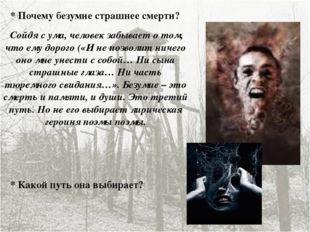 * Почему безумие страшнее смерти? Сойдя с ума, человек забывает о том, что ем
