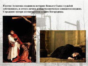 В поэме Ахматова соединила историю Божьего Сына с судьбой собственного, и отт