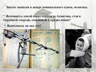 * Вспомните, какой наказ получила Ахматова, стоя в тюремной очереди, описанно
