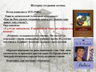 История создания поэмы Поэма написана в 1935-1940гг. Один из почитателей Ахма