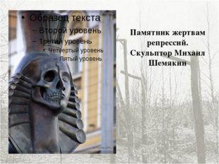 Памятник жертвам репрессий. Скульптор Михаил Шемякин
