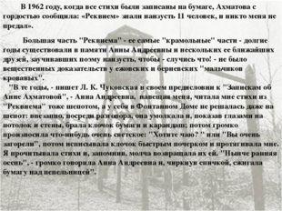 В 1962 году, когда все стихи были записаны на бумаге, Ахматова с гордостью с