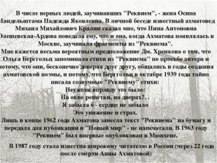 """В числе верных людей, заучивавших """"Реквием"""", - жена Осипа Мандельштама Надеж"""