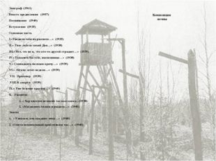 Композиция поэмы Эпиграф (1961) Вместо предисловия (1957) Посвящение (1940) В