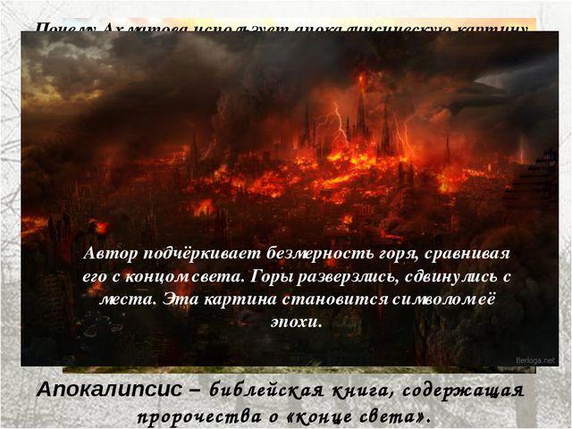 Степень страдания людей настолько велика, что для описания этого Ахматова вы...
