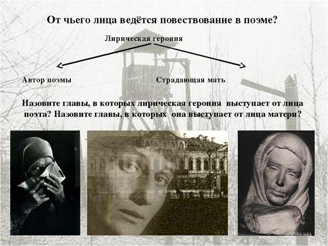От чьего лица ведётся повествование в поэме? Лирическая героиня Автор поэмы...