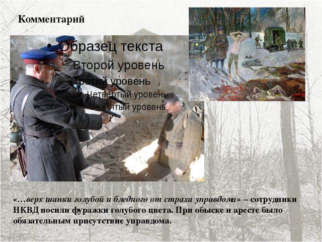 «…верх шапки голубой и бледного от страха управдома» – сотрудники НКВД носили...