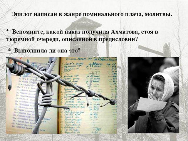 * Вспомните, какой наказ получила Ахматова, стоя в тюремной очереди, описанно...