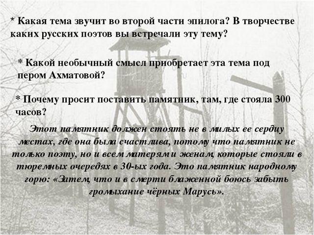 * Какая тема звучит во второй части эпилога? В творчестве каких русских поэто...