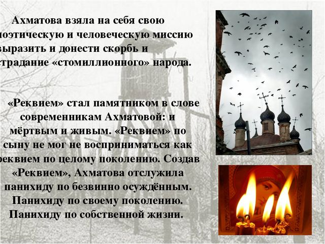 Ахматова взяла на себя свою поэтическую и человеческую миссию выразить и дон...