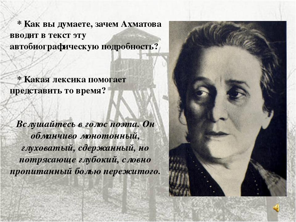 * Как вы думаете, зачем Ахматова вводит в текст эту автобиографическую подро...