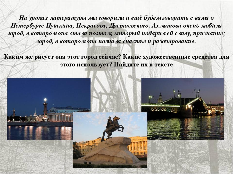 На уроках литературы мы говорили и ещё будем говорить с вами о Петербурге Пуш...