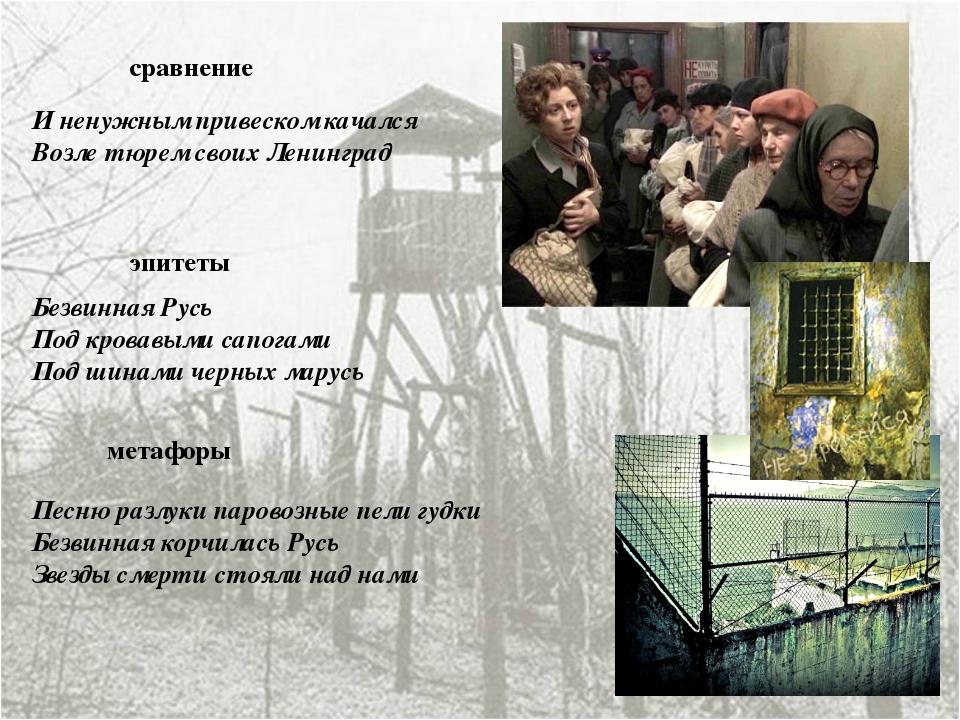 сравнение И ненужным привеском качался Возле тюрем своих Ленинград эпитеты Бе...