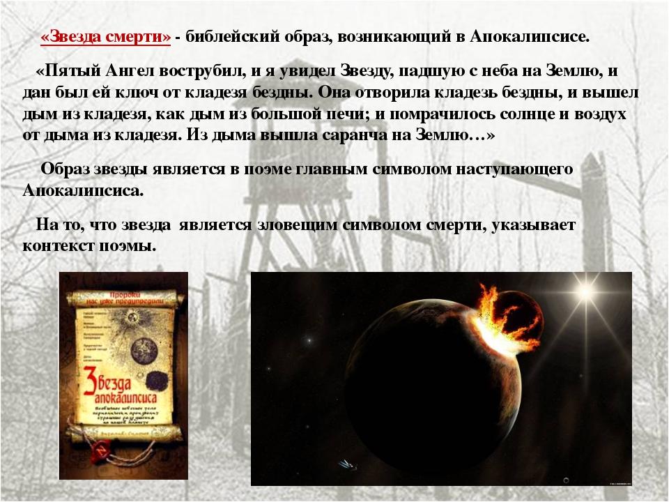 «Звезда смерти» - библейский образ, возникающий в Апокалипсисе. «Пятый Ангел...