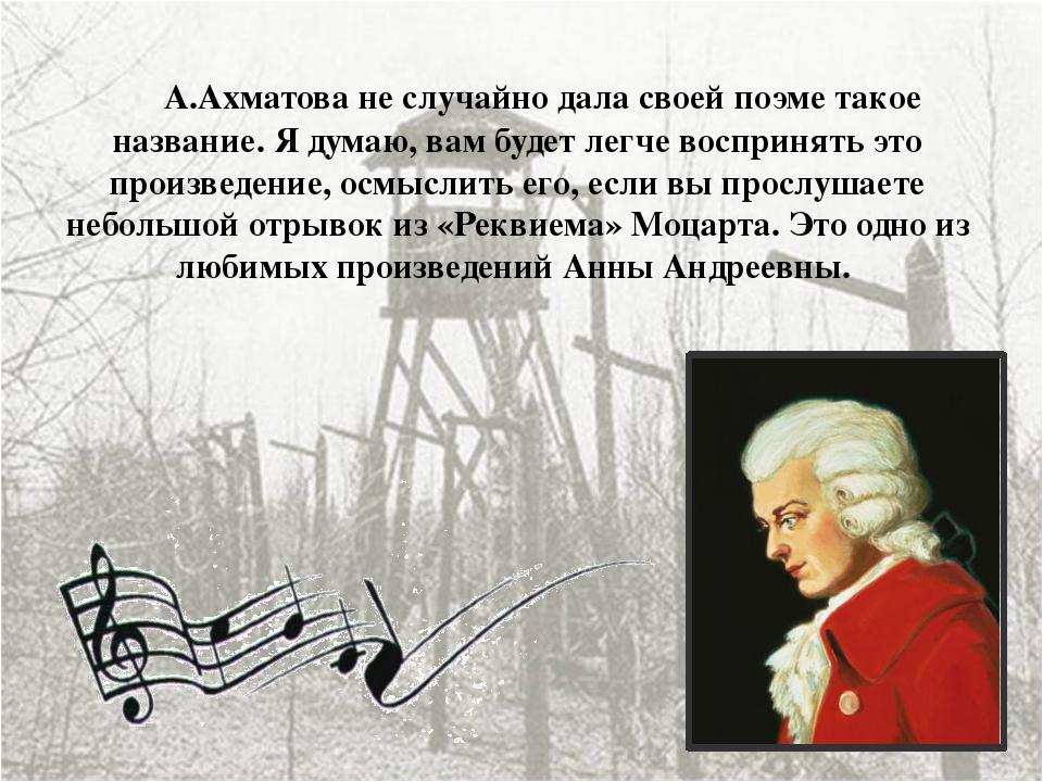А.Ахматова не случайно дала своей поэме такое название. Я думаю, вам будет л...