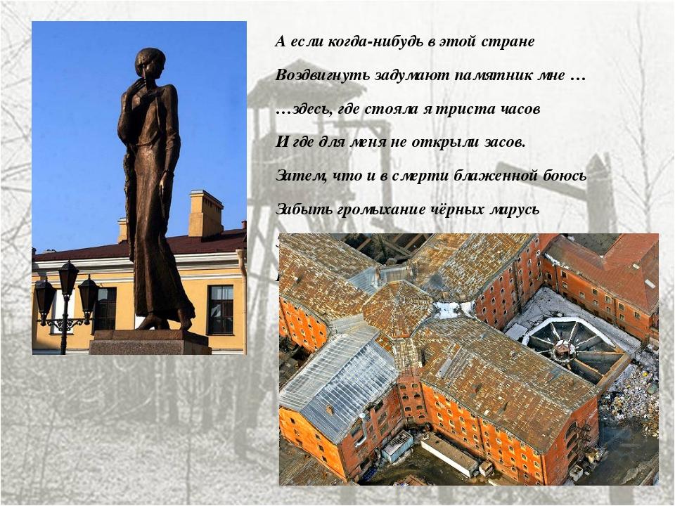А если когда-нибудь в этой стране Воздвигнуть задумают памятник мне … …здесь,...