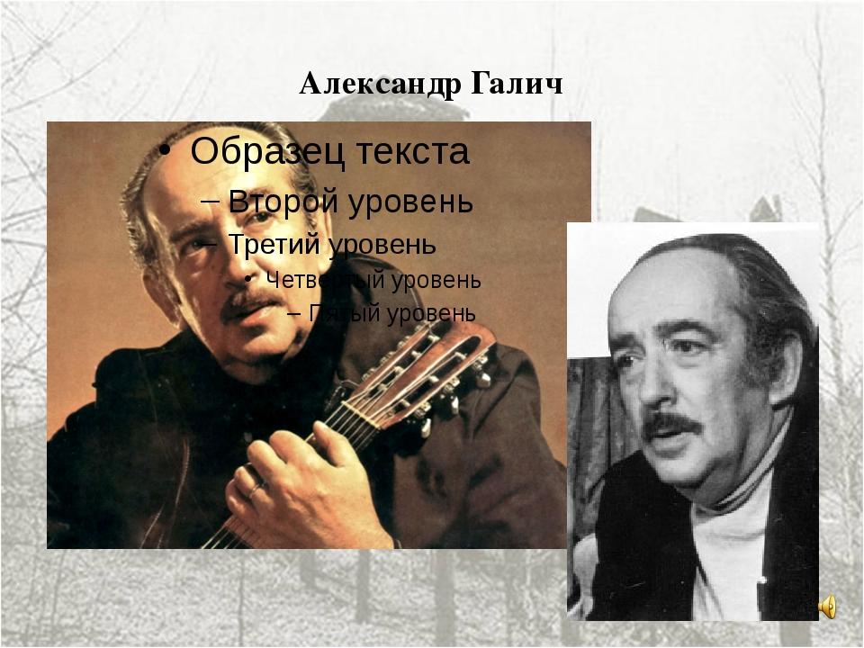 Александр Галич